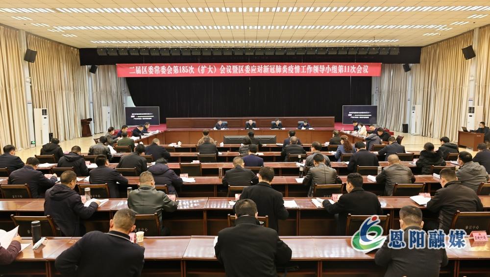 杨波主持召开二届区委第185次常委会(扩大)会