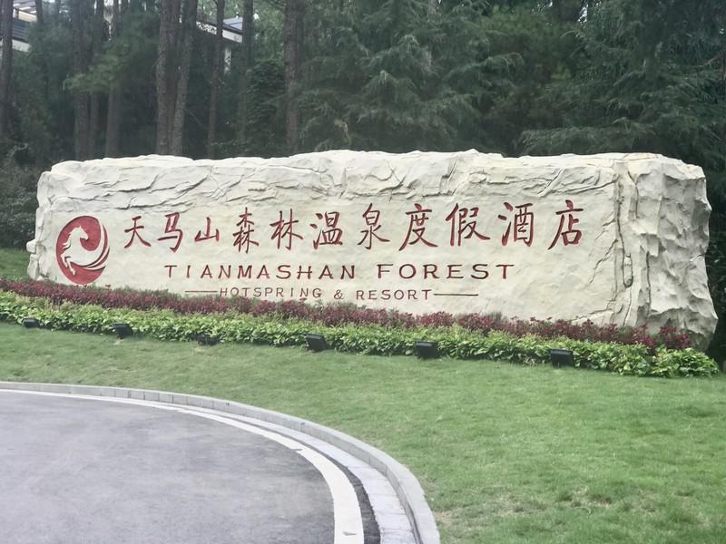 天马山森林康养